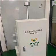 OSEN-NOX燃气锅炉氮氧化物在线分析检测仪