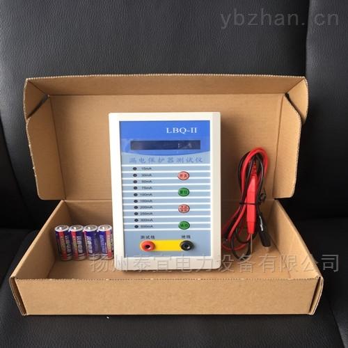 漏电保护器测试装置