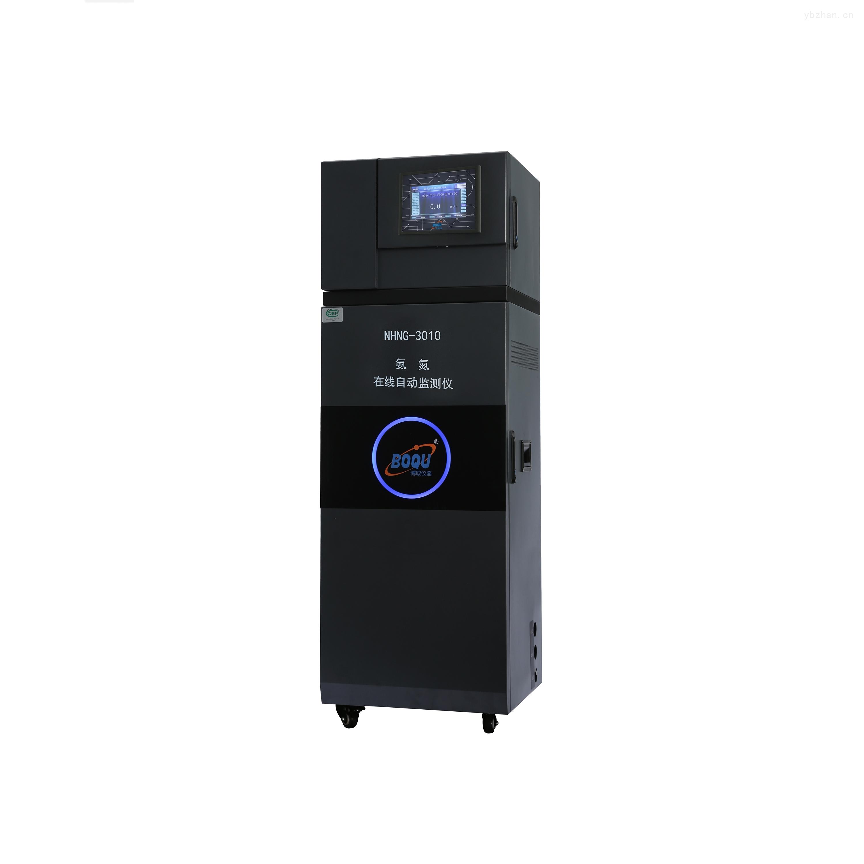 水杨酸法在线氨氮监测仪