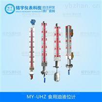 MY-UHZ-25Z側裝式磁翻板液位計-磁浮子液位
