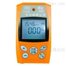 CTH1000本安型一氧化碳检测报警仪