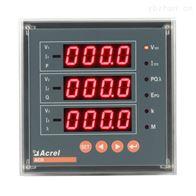 ACR320EG高海拔5000m区域多功能电表