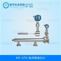 MY-DFT電動浮筒液位計生產專家