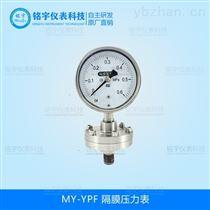 MY-YPF衛生型隔膜壓力表廠家專業生產