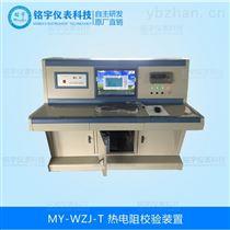 MY-WZJ-T热电偶自动校验装置自动温度电阻检定台