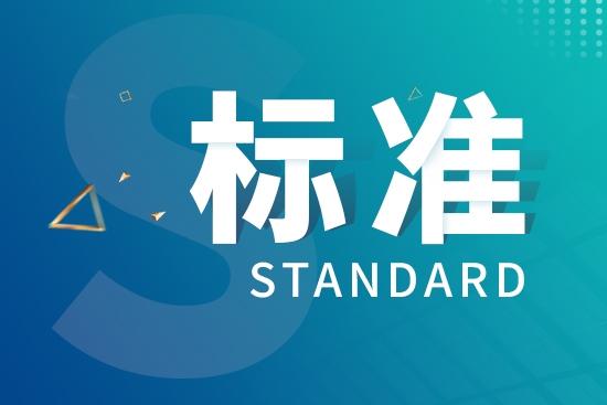 广东省发布固定污染源废气NMHC-CEMS技术规范(试行)