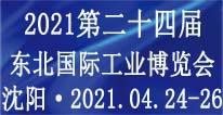 2021�W�二十四届中国北方国际工业博览会