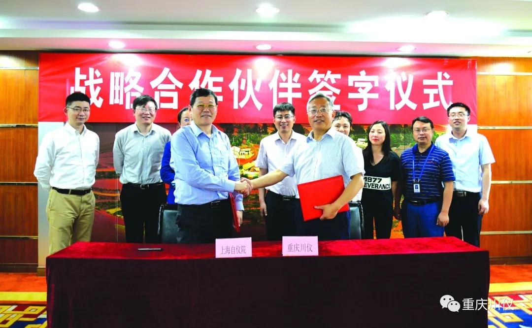 川儀股份與上海自儀院簽署戰略合作協議