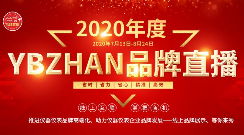 YBZHAN品牌直播之儀器品牌專場與您相約7月20日不見不散!