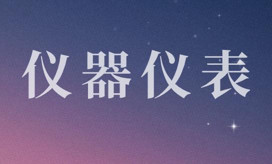 浙江省2020年第二季度強制檢定工作已完成 涉及儀器儀表