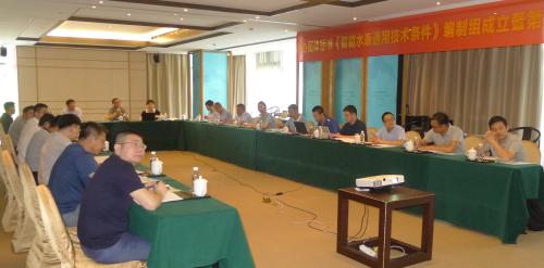 《智能水表通用技術條件》編制組成立暨第一次工作會議召開