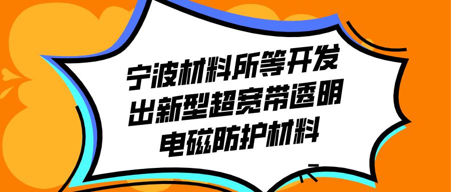 宁波材料所等开发出新型超宽带透明电磁防护材料