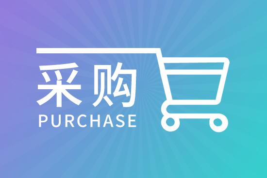 華北電力大學同步熱分析儀購置項目公開招標公告