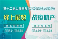 倒計時30天!上海化工裝備展五大亮點搶先看