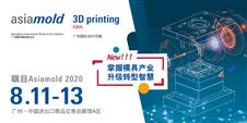智造引擎,模具先行!華南模具制造業首展Asiamold 8月隆重開幕!