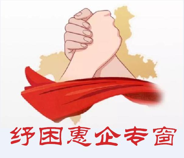 """浙江省计量科学研究院开通""""纾困惠企""""专窗"""