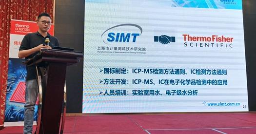 上海计量院举办上海市集成电路分析技术研讨会