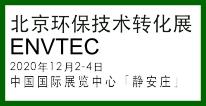 2020北京生态环境科技成果转化展示�?暨环境生态研讨会