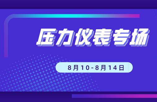 敬请期待!YBZHAN品牌直播之压力仪表专场8月10日开播
