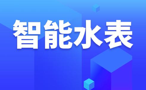 5G浪潮下 NB物联网水表发展前景广阔