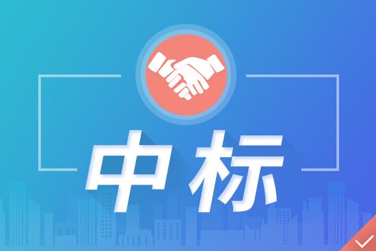 上海新仪独揽海关总署科技司微波消化类设备采购大单