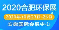 2020第七届中国合肥国际环保产业展览会