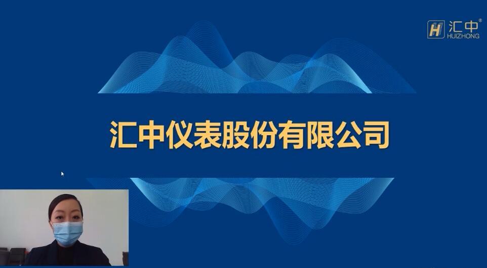 汇中股份流量仪表品牌专场直播