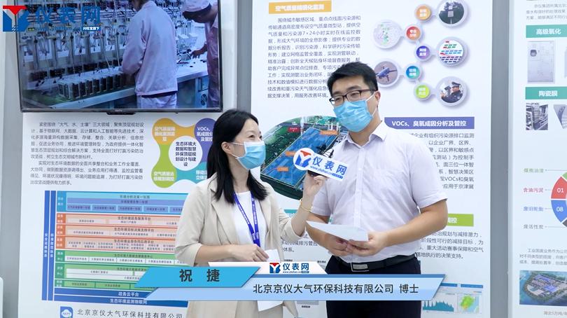 北京京儀大氣出席第21屆中國環博會