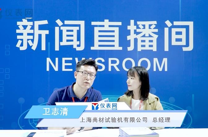 上海尚材亮相2020第二届上海计量展