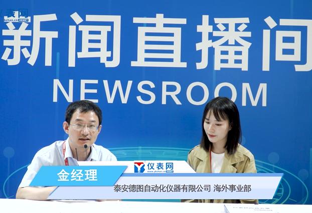 泰安德图亮相2020第二届上海计量展