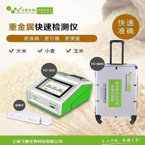 粮食重金属分析仪