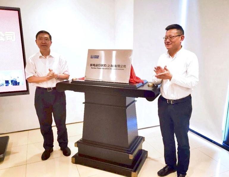 打造核工业科研样板 中核集团揭牌成立核电运行研究院