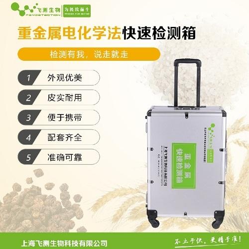 稻谷重金屬鎘檢測儀