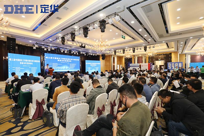 定华电子亮相太原第三届中国煤化工行业合作发展论坛