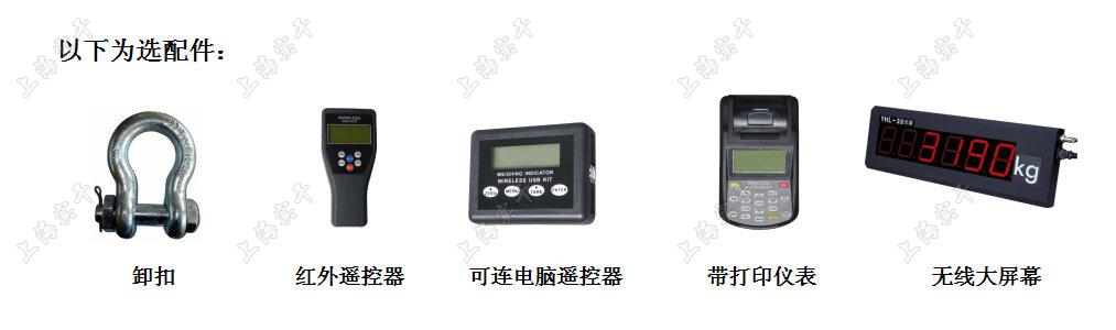 SGLD标准测力仪可配配件