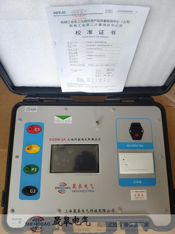 晟皋SGDW-5A大地网测试仪
