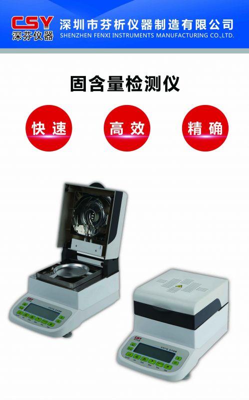 水性油剂固含量检测方法固含量快速测定仪