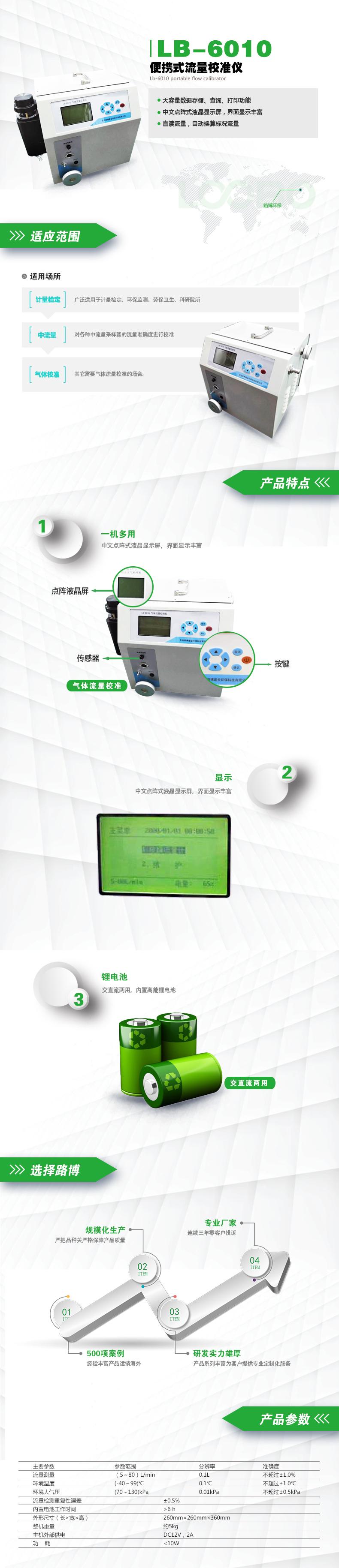 LB-6010便携式流量校准仪.jpg