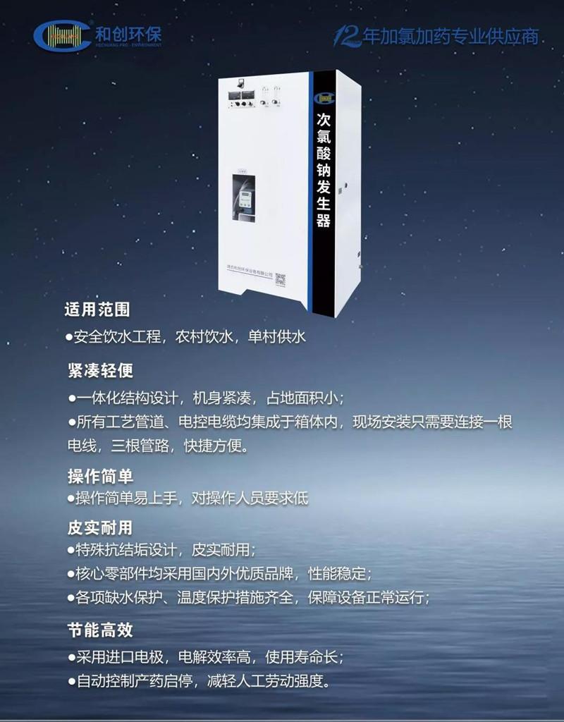 1000方/天农村饮水消毒设备