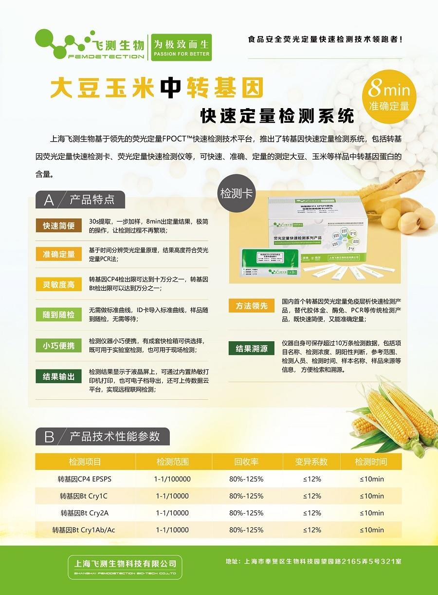 玉米转基因快速检测卡
