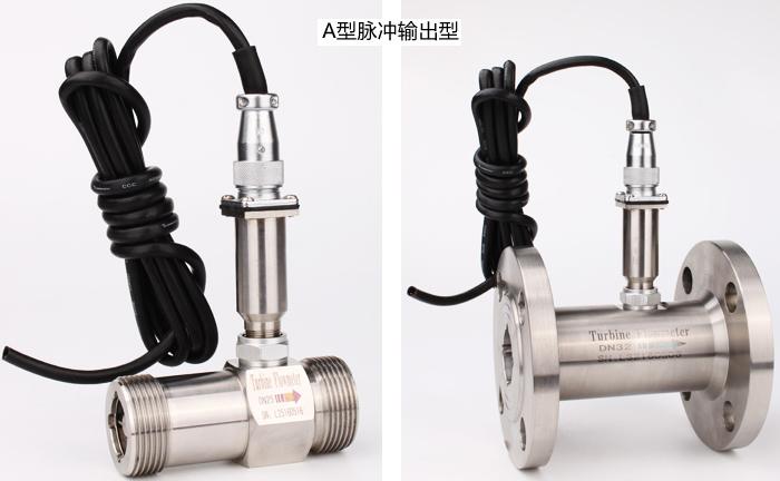 高精度涡轮流量计脉冲输出型