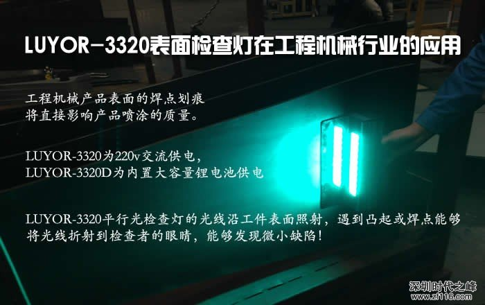 LUYOR-3320表面瑕疵检查灯