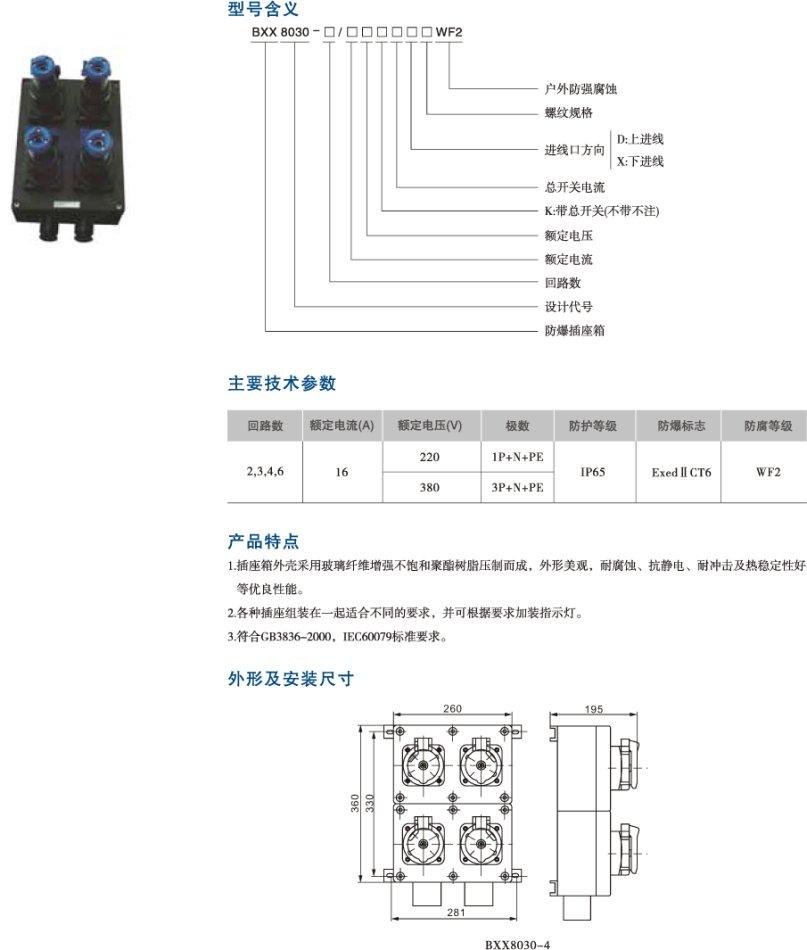 BXX8030(BXX8050)系列防爆防腐电源插座箱
