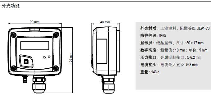 CP116大气压变送器