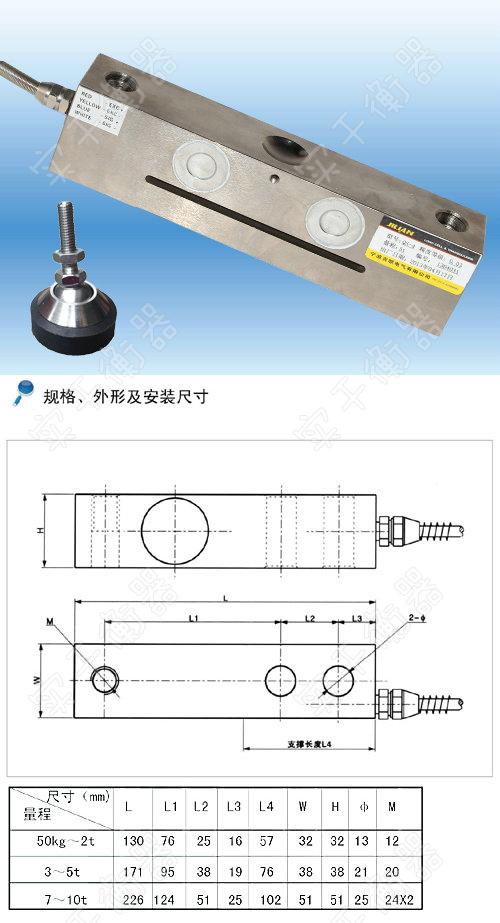 小地磅传感器