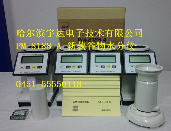 粮食水分仪,谷物水分测定仪,水分检测仪,测水仪