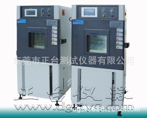 温湿度试验机