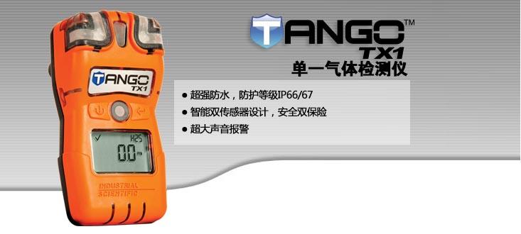 英思科Tango TX1单气体检测仪  英思科Tango TX1单气体检测仪使用*的 DualSense™ 双传感器技术,开启气检行业智能双核时代,高响应、高精度、高稳定性。DualSense™ 双核技术是使用两个同类传感器检测一种气体. 装有该传感器的检测仪只有一个读数显示,它是使用一种算法得到的读数。