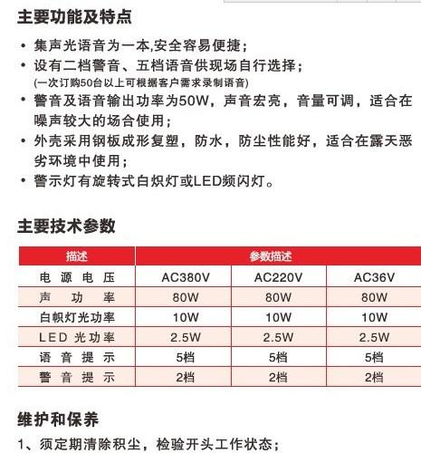 特价STSG-08行车报警器TBJ-100船用报警器 大功率声光报警器示例图5