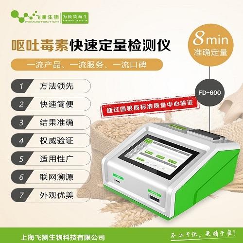 小麦面粉呕吐毒素检测仪